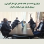 برگزاری نشست دوجانبه با مدیر کل دفتر آموزش وترویج سازمان ملی استاندارد ایران