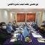 نوزدهمین جلسه هیئت مدیره انجمن