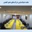 جلسه هماندیشی شرکتهای عضو انجمن